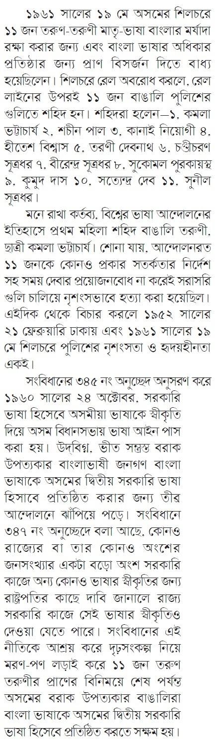 banglabanchao   Bangla O Bangla Bhasha Banchao Committee