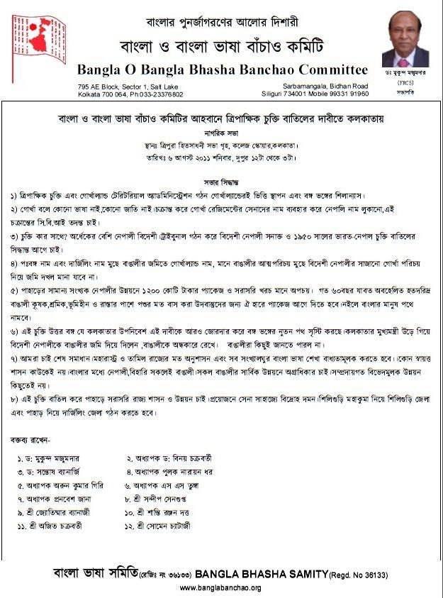 Bangla O Bangla Bhasha Banchao Committee | Official blog of the Bangla Bhasha Society | Page 7