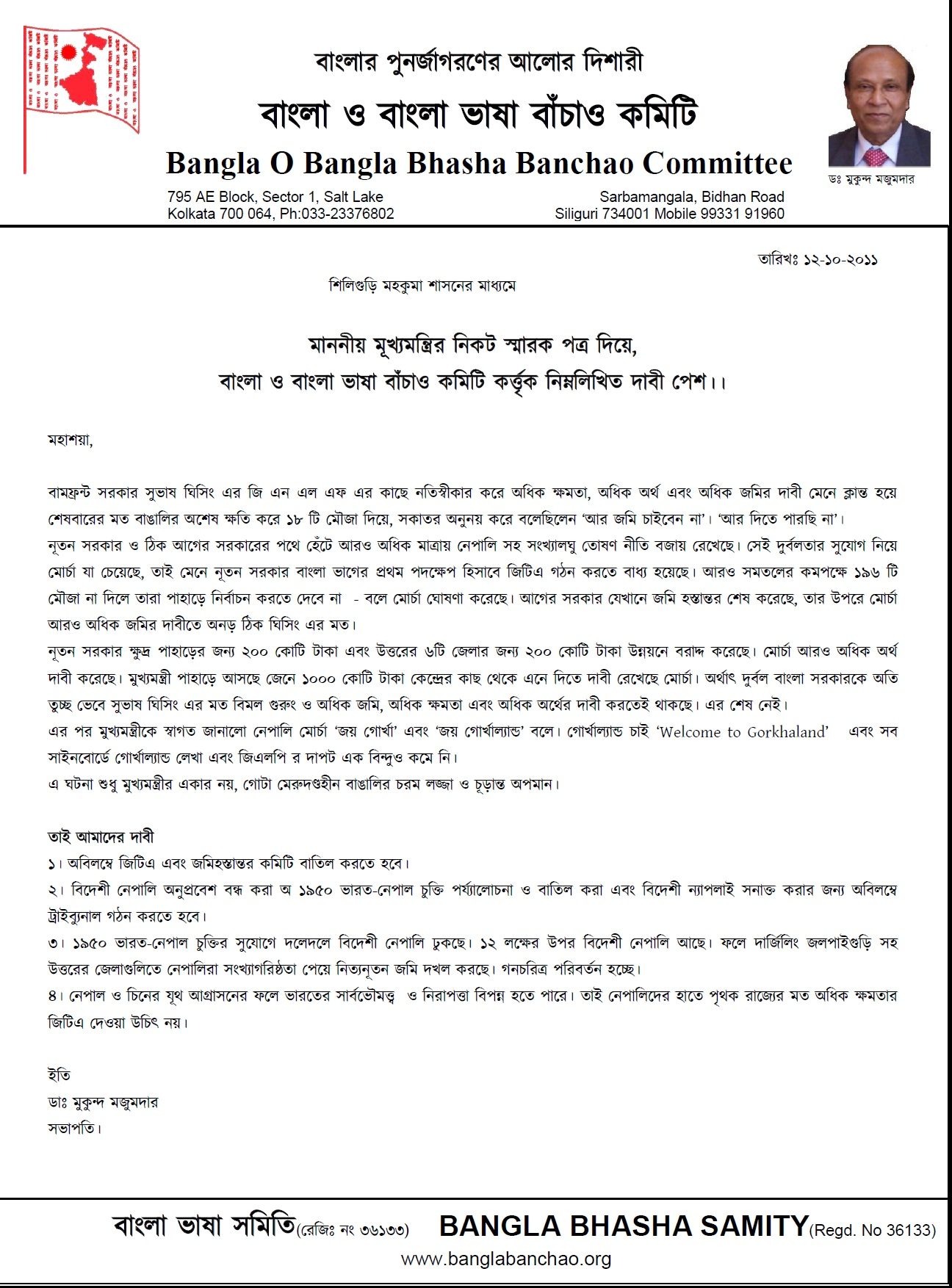 Sample Letter To Chief Minister Of West Bengal